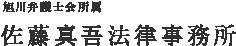 旭川弁護士所属 佐藤真吾法律事務所